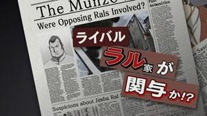ジオン紙報道その2
