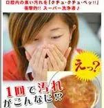 口臭予防にも応用