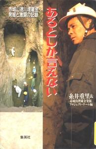 糸井重里と徳川埋蔵金