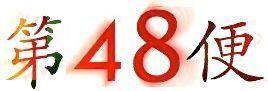 uc48number.jpg