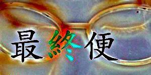 uc_lastflight_mokuji_gr.jpg