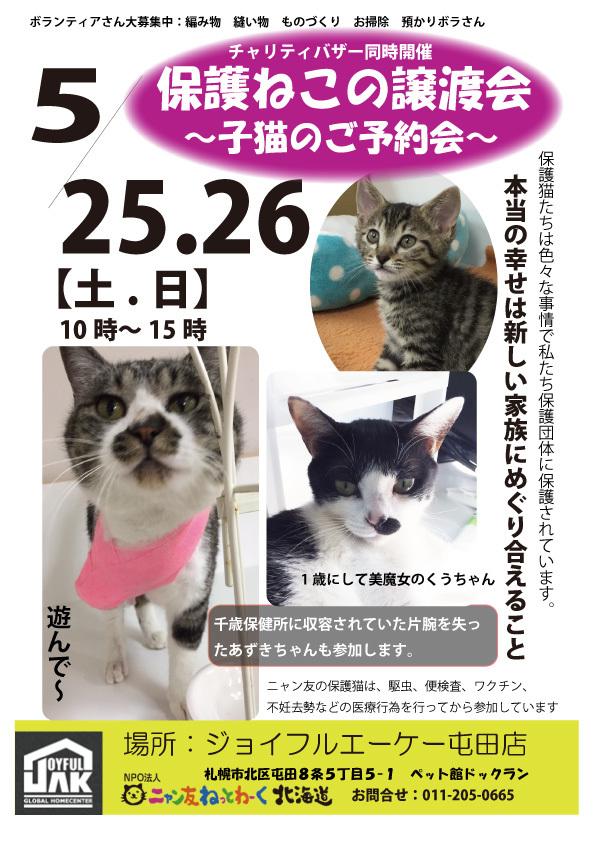 0525_26ジョイフル譲渡会
