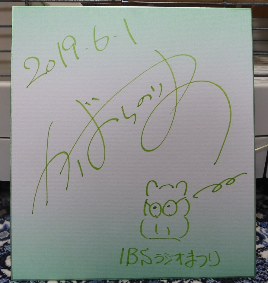 鹿原徳夫さんのサイン_20190601