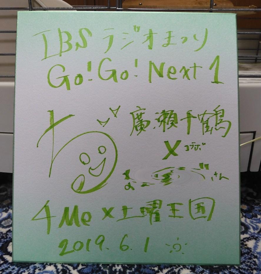 廣瀬千鶴さんのサイン_20190601
