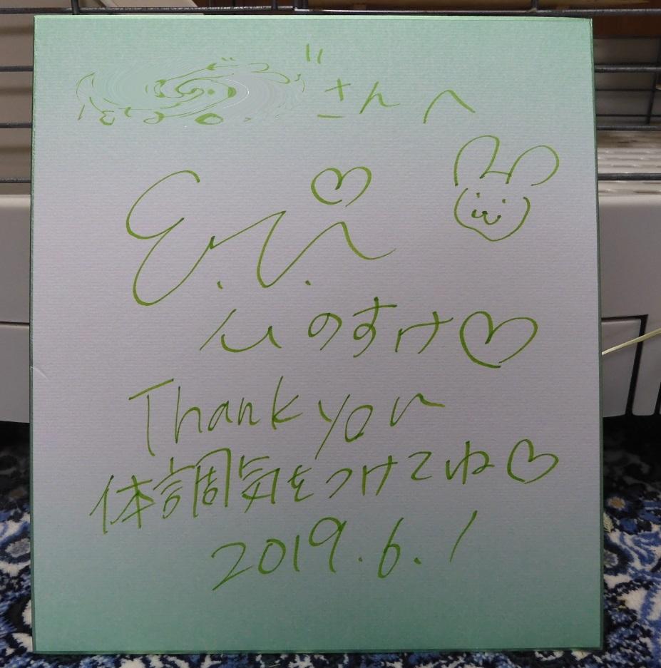 金川恵理さんのサイン_20190601