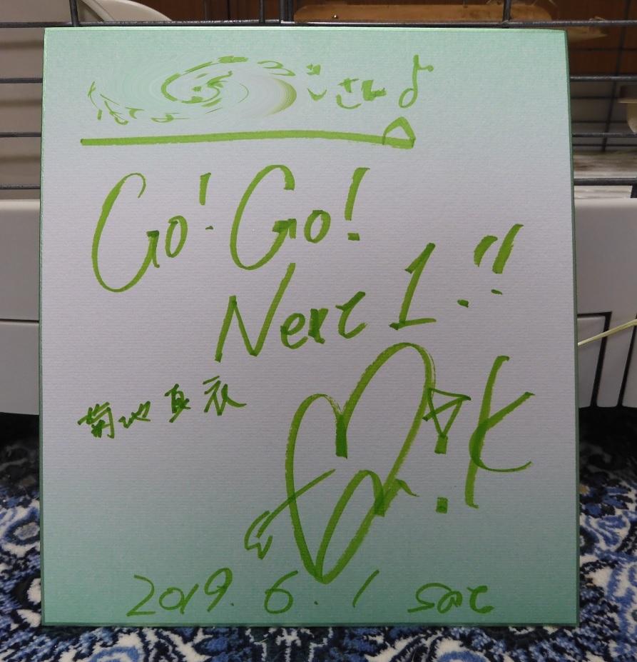 菊地真衣さんのサイン_20190601