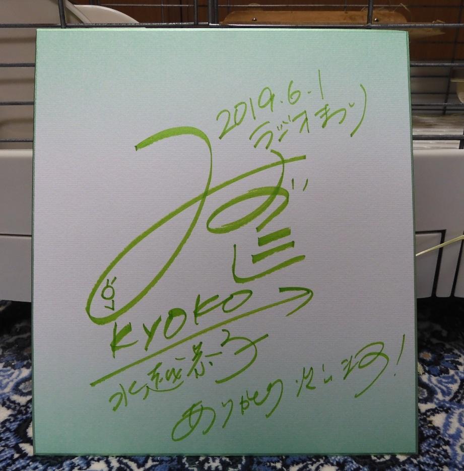 水越恭子さんのサイン_20190601