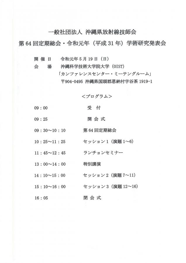 H31学術研究発表会