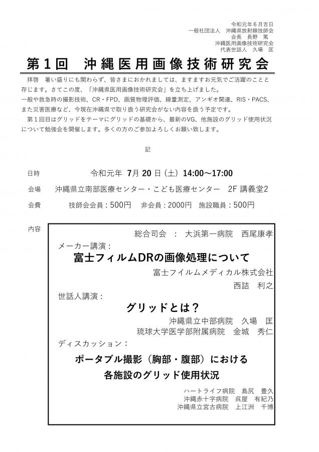 医用画像(7月20日)