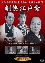 3剣侠江戸紫