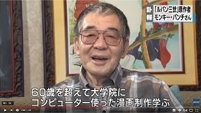 「ルパン三世」のモンキー・パンチさん死去 NHKニュース