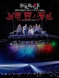 和楽器バンド 大新年会2019さいたまスーパーアリーナ2days ~竜宮ノ扉~DVD
