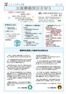 大原社会保険労務士法人 事務所ニュース 2019年5月号-001