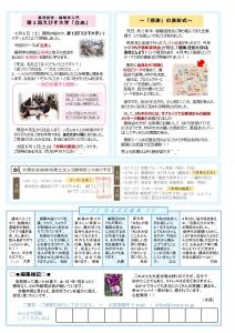 大原社会保険労務士法人 事務所ニュース 2019年5月号-002