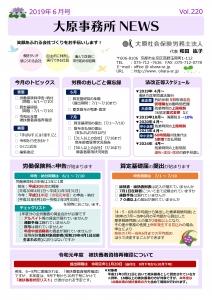 大原社会保険労務士法人 事務所ニュース 2019年6月号-001