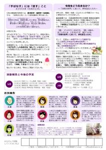 大原社会保険労務士法人 事務所ニュース 2019年6月号-002