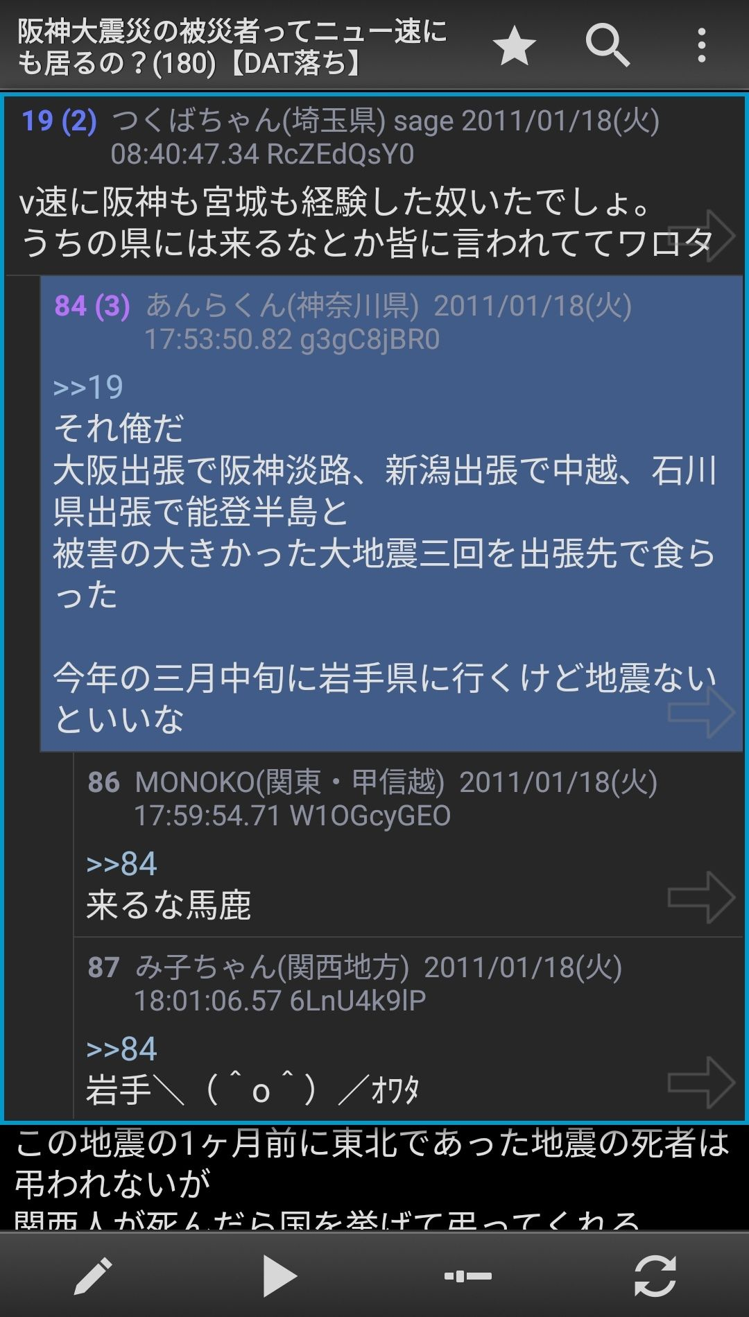 【相模トラフ】出張「地震男」の故郷みたいだし、次の大地震は「神奈川県」が有力候補地だよな?