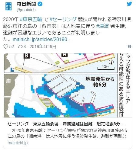 【オリンピック】セーリング競技が開かれる神奈川県・江の島で大地震があれば、津波避難は困難…想定地震8分で浸水