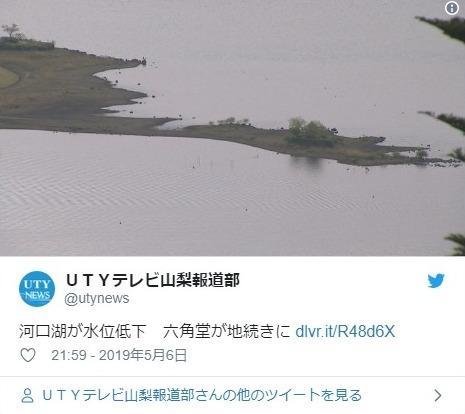 【富士山】山梨県の「河口湖」で水がなくなり、湖底が露出…六角堂まで地続きに