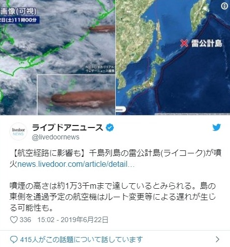 【活発】千島列島の雷公計島(ライコーク)が大噴火…噴煙13000メートルまで上昇