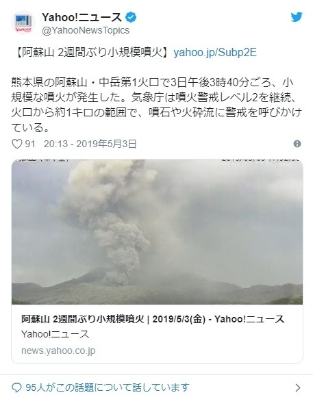 【九州】阿蘇山で2週間ぶりにまた噴火…噴煙を1600メートルまで上げる