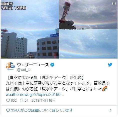 【虹】宮崎県の上空に「環水平アーク」が出現!年に1、2回しか見れないとても珍しい現象
