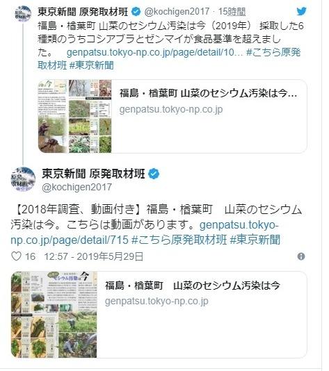 【福島県】山菜のセシウム汚染の現状とは?2019年現在「コシアブラとゼンマイ」は食品基準を大幅に上回る状態