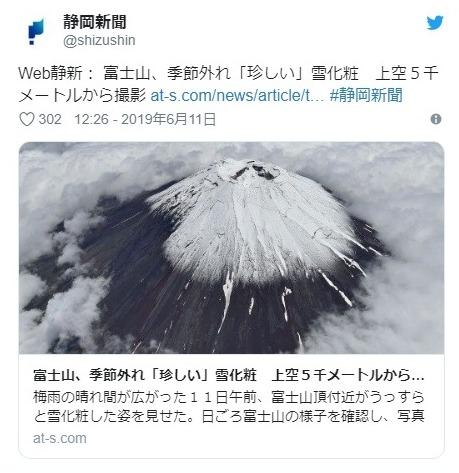 【静岡】富士山に季節外れの珍しい「雪」…職員「この時期の雪は珍しい」