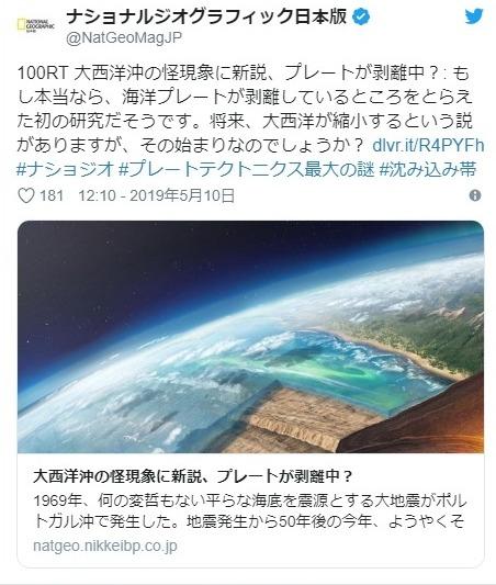 【大西洋】1969年にポルトガル沖で起きた大地震の謎に新説…プレートが剥がれ、平らな海底でなぜ地震は発生したのか?