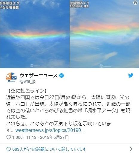 【地震雲】近畿地方や四国方面で「環水平アーク」や「ハロ」が観測される