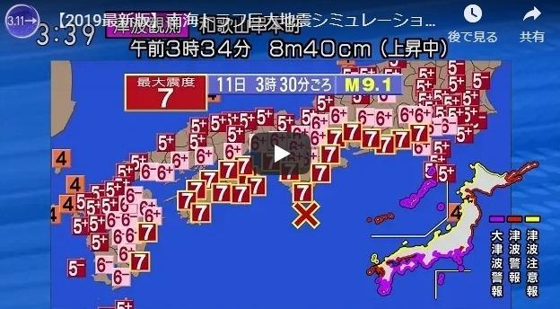 【震度7】この画像よく見るけど「南海トラフ地震」ってガチでこのレベルの来るのか?