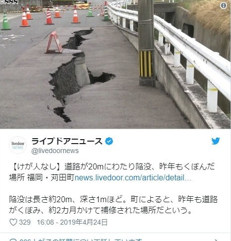 【異変】福岡県で20メートルに渡って道路が「陥没」しているのが見つかる