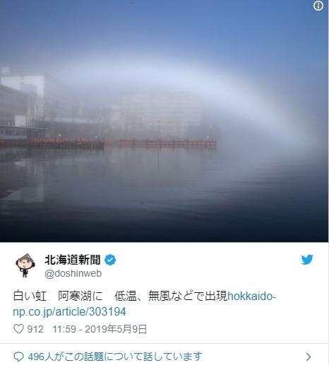 【神秘】北海道・阿寒湖で幻想的な「白い虹」が出現!一定の条件がそろわないと見れない現象