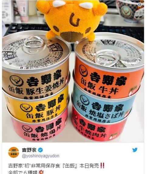 【朗報】吉野家から非常用保存食の缶詰「缶飯」が発売…これで被災してもお前らが大好きな「牛丼や豚丼」がどこでも食べられるな!