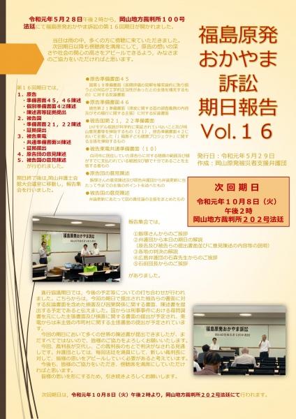 弁護団ニュース(第16回期日報告)