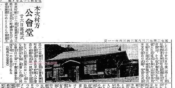 100528木次村方公会堂t