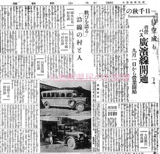 090831広浜線開通t