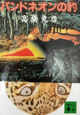 バンドネオンの豹(ジャガー) 高橋克彦