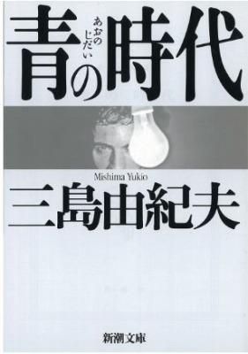青の時代 三島由紀夫