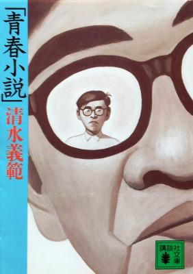 青春小説 清水義範