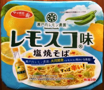 サッポロ一番 レモスコ味 塩焼きそば