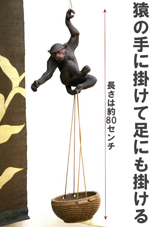 猿の吊り下げ鉢