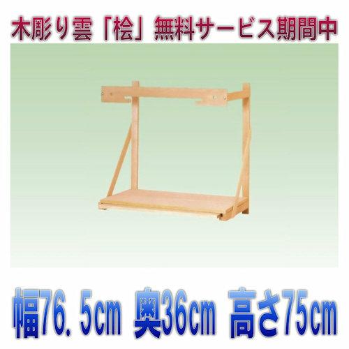 日用大工程度の技量で組み立てることができる神棚の棚板セット