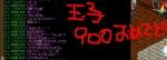 玉子900