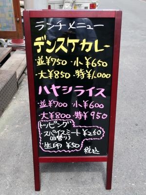 20190417DENSUKE_kanban.jpg