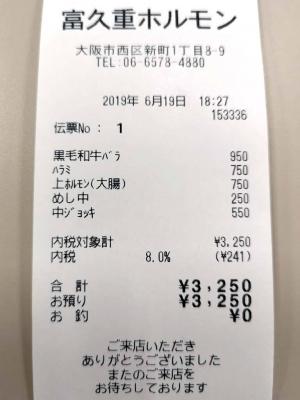 20190619FUKUSIGE_resi-to.jpg