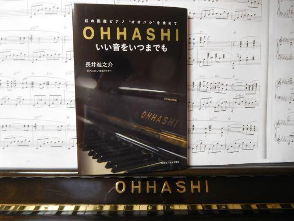 大橋ピアノの本