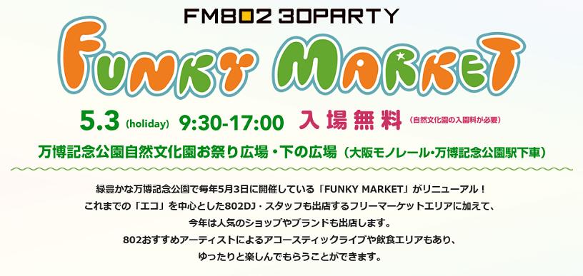 FM802-min (1)