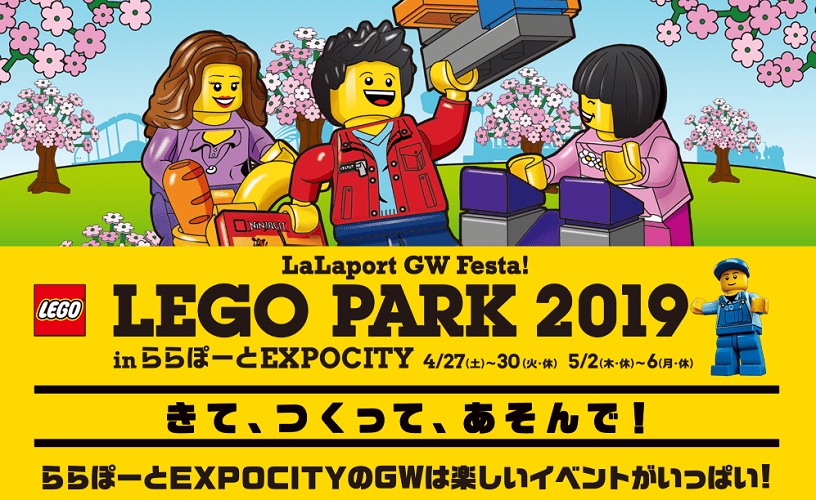 レゴ-min