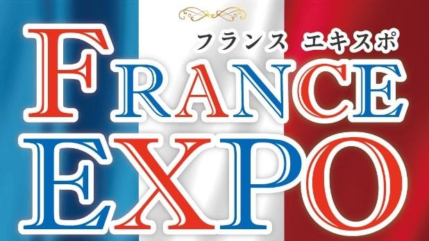 フランスエキスポ3-min